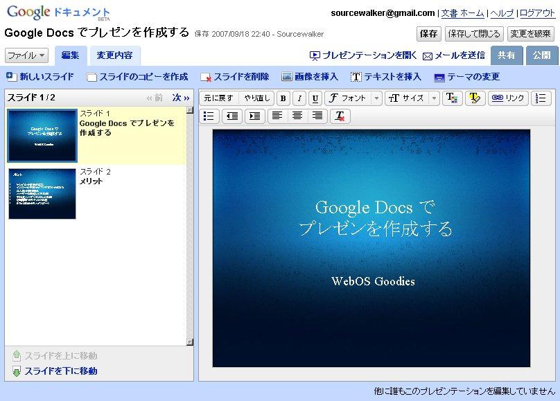 google docs にプレゼンテーション作成機能が追加 webos goodies