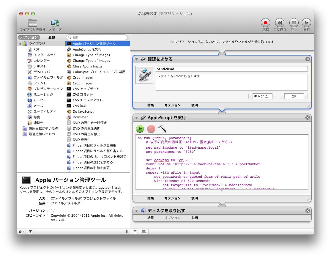 続・Mac と新しい iPad で最強のデスクトップ環境を作る - WebOS Goodies